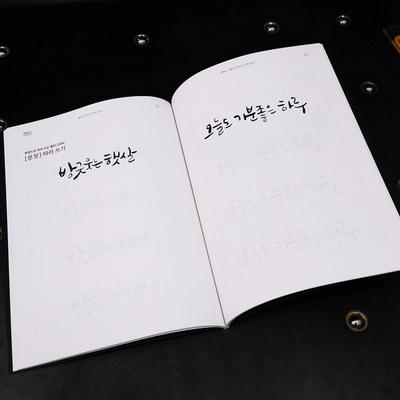 앳원스 - 캘리그라피디자인 따라쓰는 노트 01