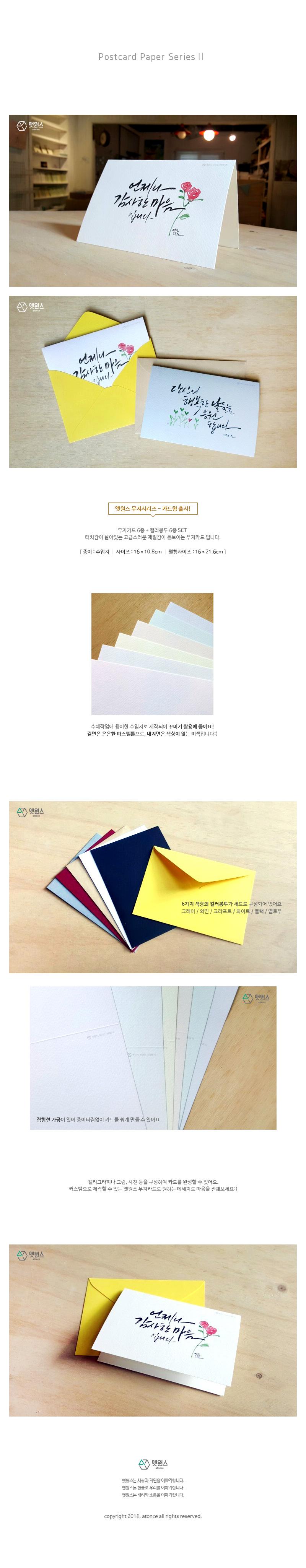 앳원스-무지카드 크리스마스카드 연하장 6매(봉투포함) - 앳원스, 3,000원, 카드, 크리스마스 카드