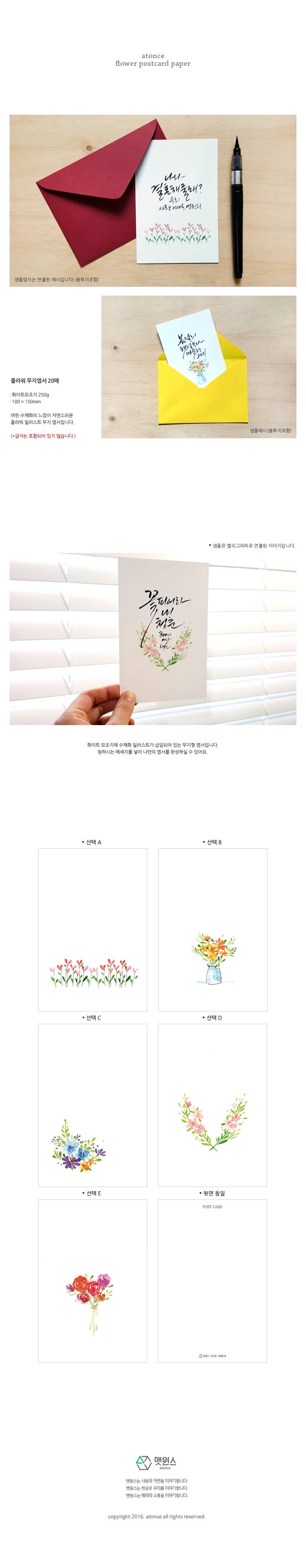 앳원스-플라워 수채화 무지엽서_20매 - 앳원스, 2,000원, 엽서, 엽서세트
