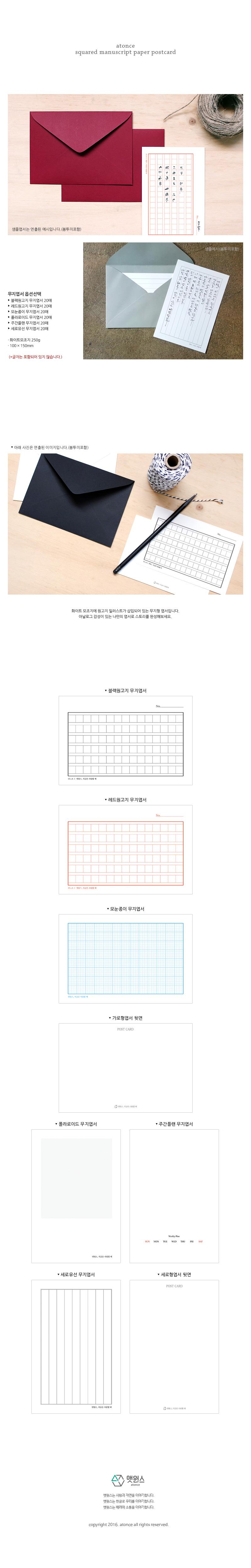 앳원스-레드원고지 무지엽서_20매 - 앳원스, 2,000원, 엽서, 엽서세트