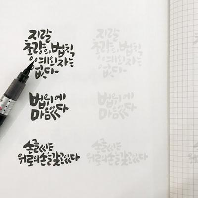 앳원스 - 이산작가의 스낵캘리그라피디자인 따라쓰는 노트 01