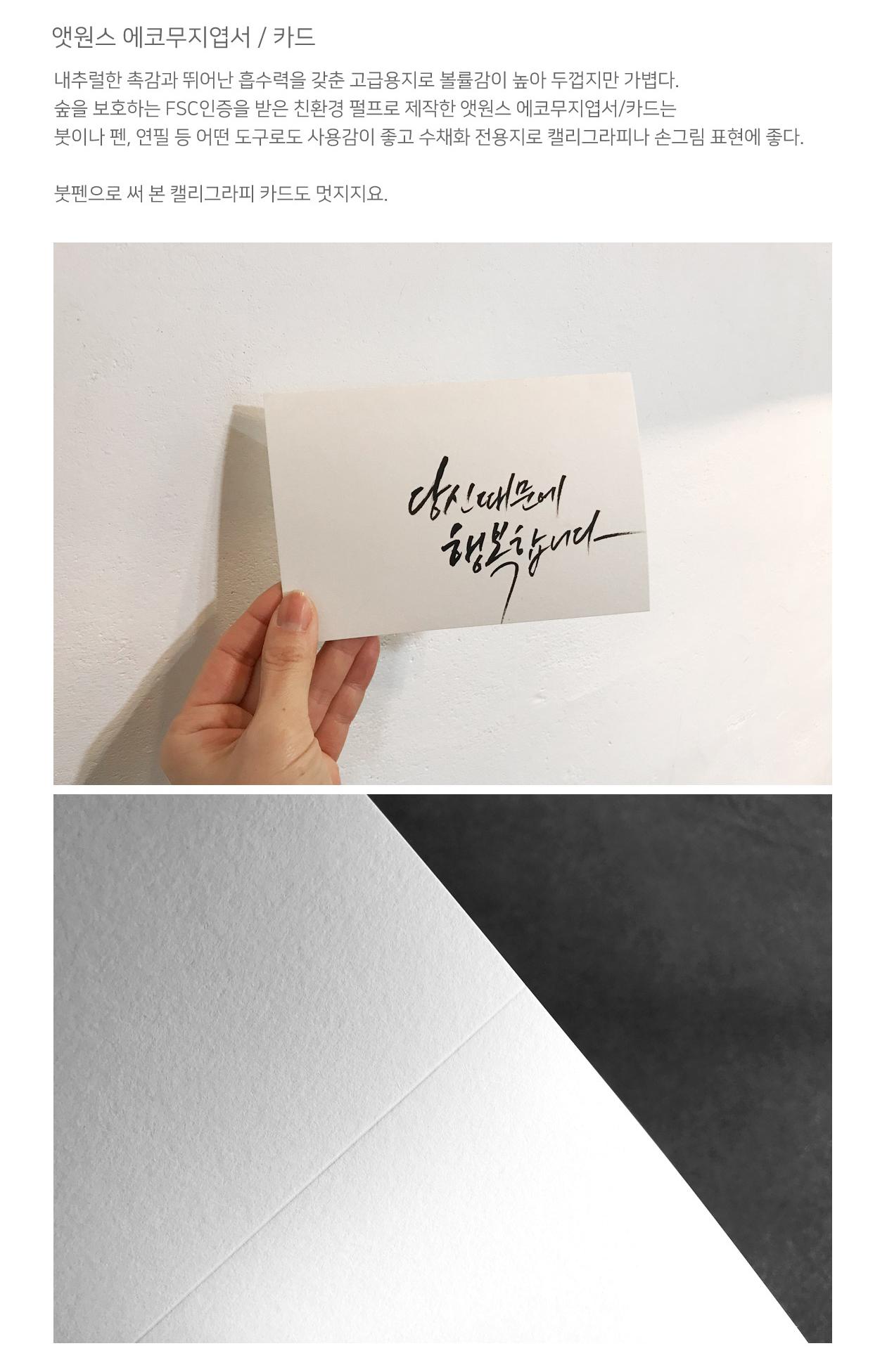 앳원스-캘리그라피용 엽서 - 앳원스, 2,000원, 엽서, 주문제작엽서