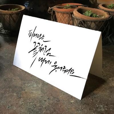 앳원스-캘리그라피용 엽서