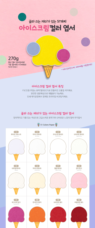앳원스-컬러 무지엽서아이스크림 엽서20매 - 앳원스, 2,000원, 엽서, 엽서세트