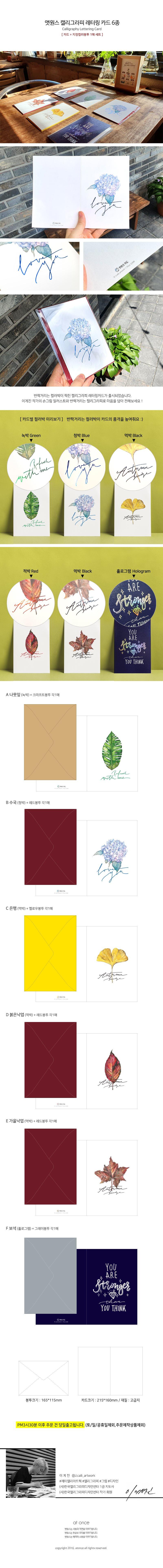 캘리그라피 레터링 카드 크리스마스카드 붉은낙엽카드D - 앳원스, 3,500원, 카드, 크리스마스 카드