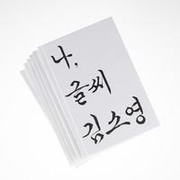 나 글씨 김소영
