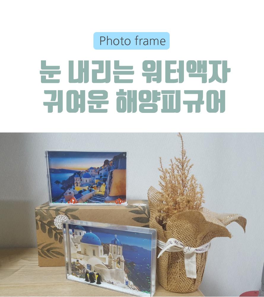 어린이 피규어 워터액자 - 플레이네이쳐, 11,000원, 테마앨범/테마북, 포토박스/프레임