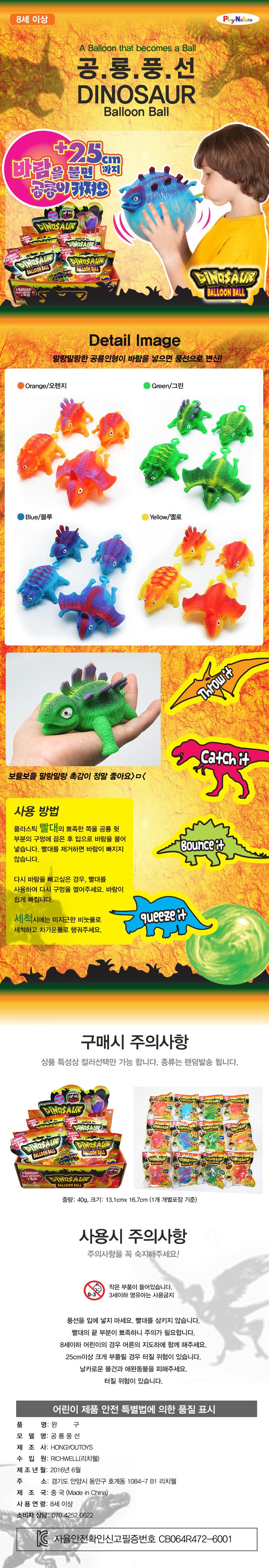 공룡풍선 Dinosaur Balloon ball - 플레이네이쳐, 5,000원, 장난감, 장난감