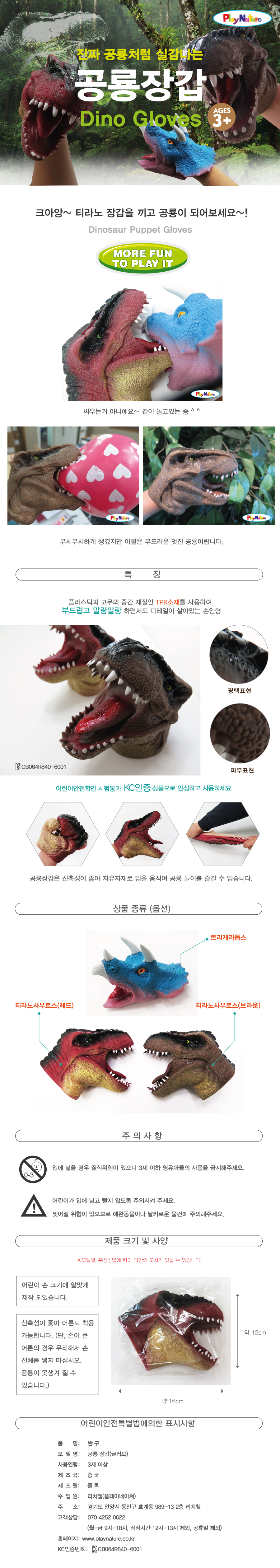 100%리얼 공룡장갑 (공룡놀이 손인형) - 플레이네이쳐, 9,000원, 장난감, 인형/애착인형