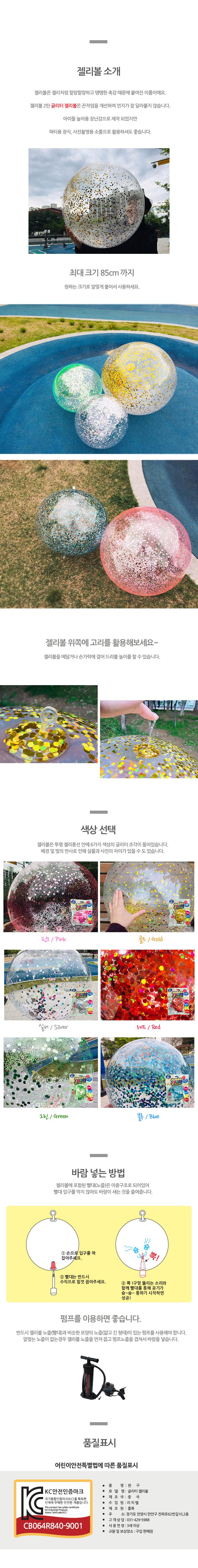대형 글리터 젤리볼 85cm - 플레이네이쳐, 8,000원, 파티용품, 풍선/세트