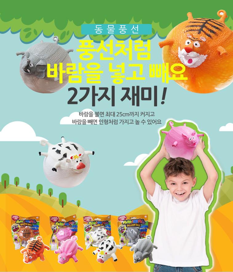 동물풍선Animal Balloon ball5,000원-플레이네이쳐유아동, 유아완구/교구, 장난감, 장난감바보사랑동물풍선Animal Balloon ball5,000원-플레이네이쳐유아동, 유아완구/교구, 장난감, 장난감바보사랑