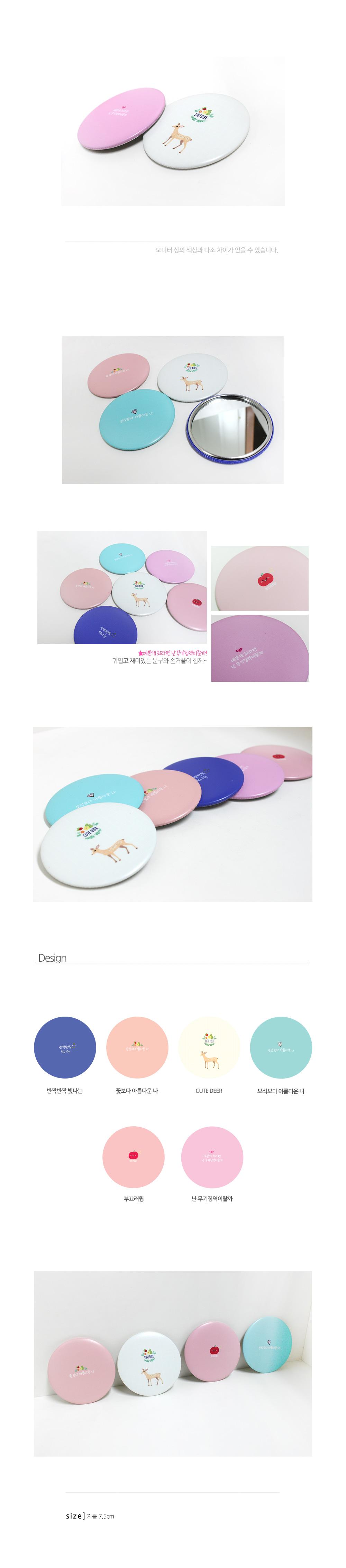 아기자기 문구 손거울(휴대용손거울) - 모노, 1,500원, 도구, 거울