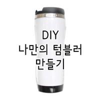 자유 주문 제작 스텐텀블러