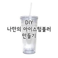 자유 주문 제작 아이스텀블러