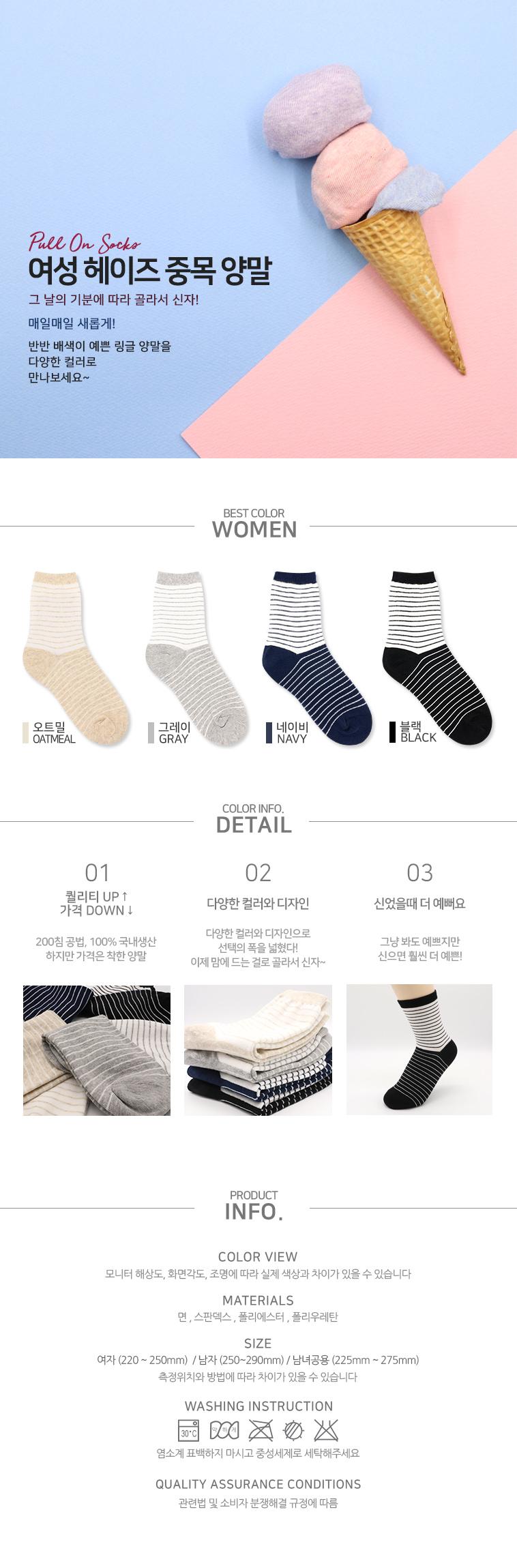 036_여성헤이즈중목 - 모노, 1,050원, 여성양말, 패션양말