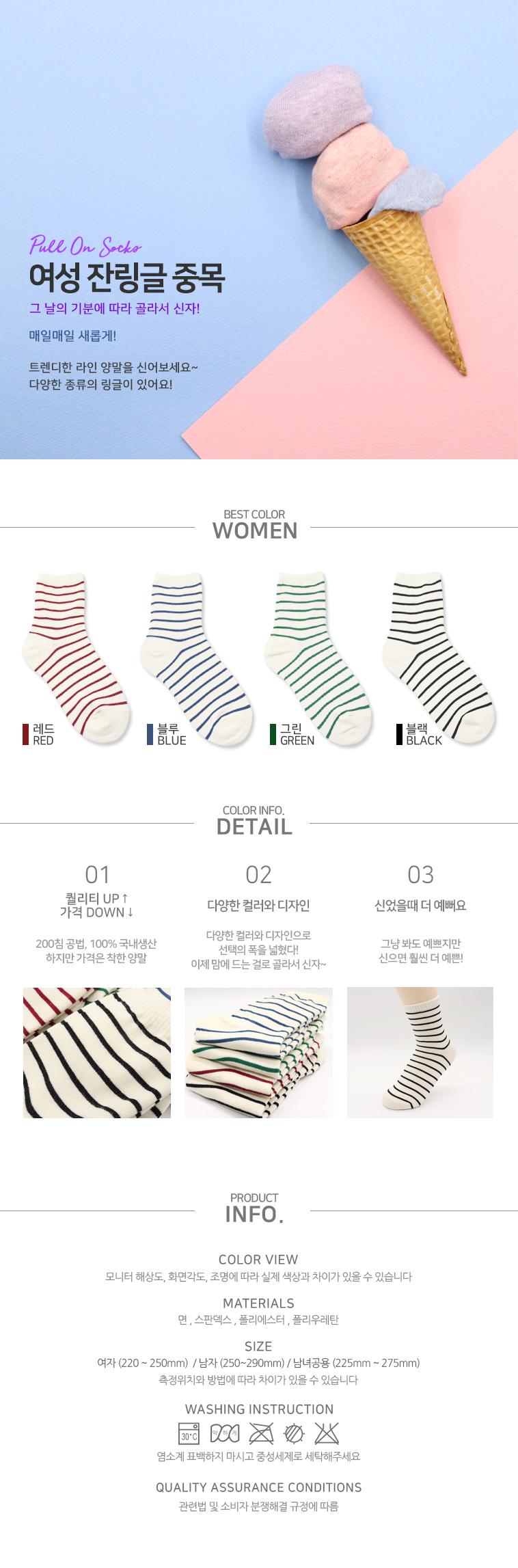 037_여성잔링글중목 - 모노, 1,050원, 여성양말, 패션양말