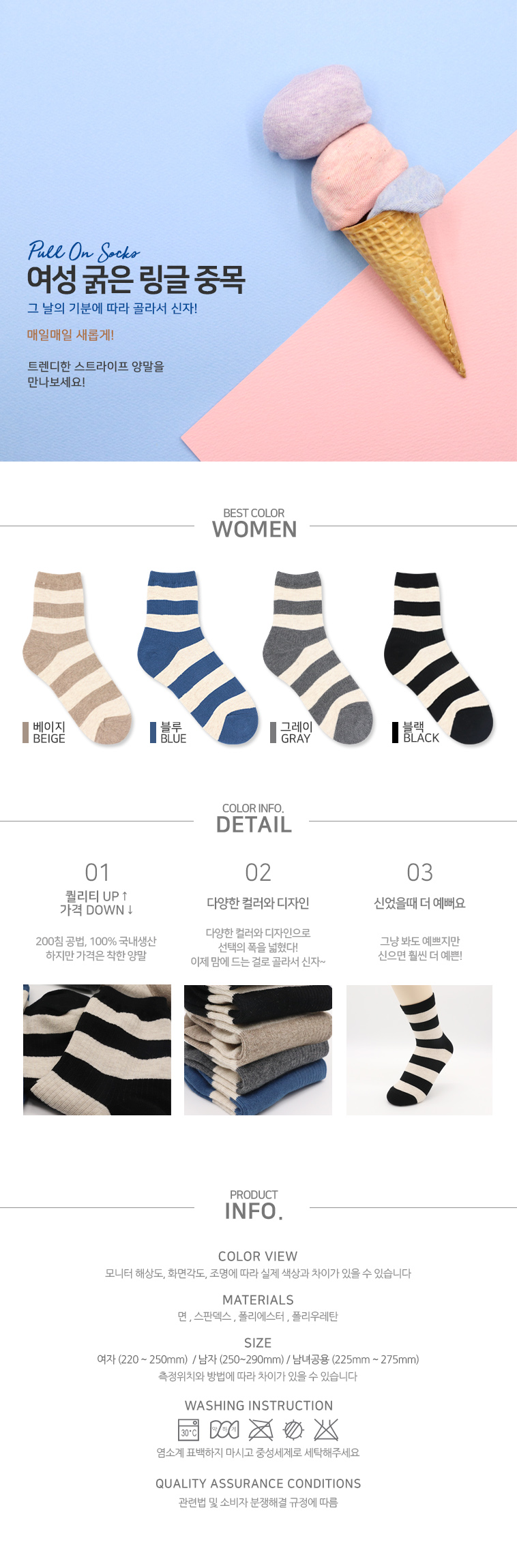 038_여성굵은링글중목 - 모노, 1,050원, 여성양말, 패션양말