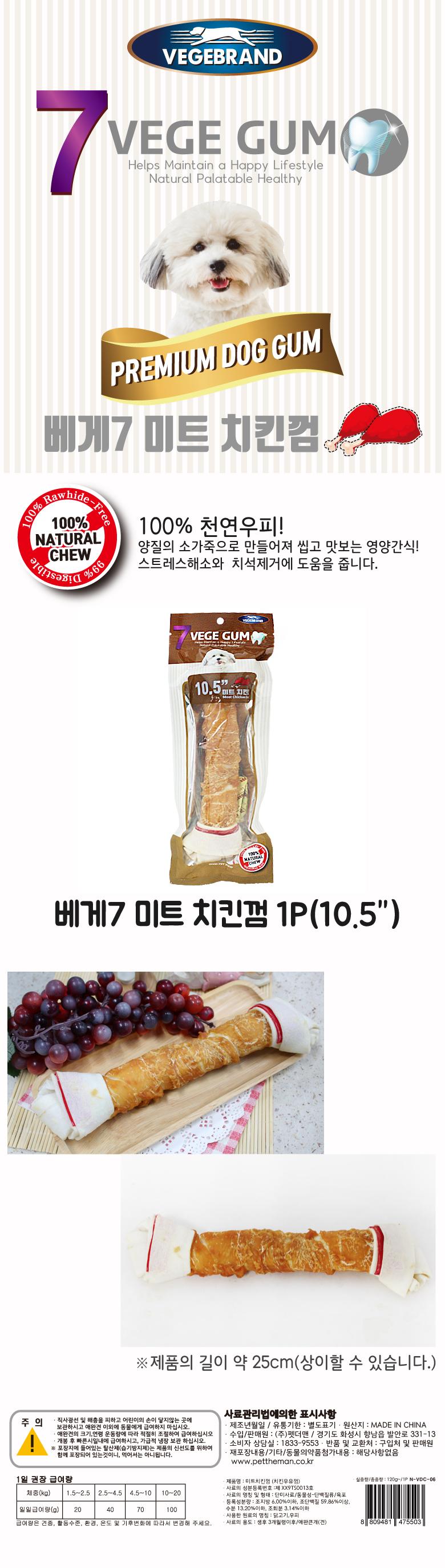 (개껌) 베게 10.5인치 미트 치킨껌3,000원-레인보우펫펫샵, 강아지용품, 간식/영양제, 껌바보사랑(개껌) 베게 10.5인치 미트 치킨껌3,000원-레인보우펫펫샵, 강아지용품, 간식/영양제, 껌바보사랑