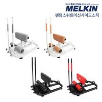 멜킨스포츠 팬덤 스쿼트머신+가이드스틱