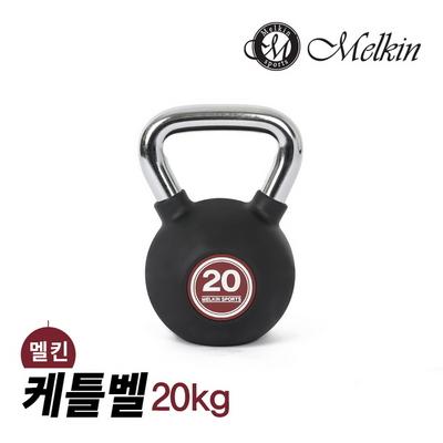 멜킨 케틀벨 20kg 크로스핏 덤벨 아령