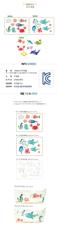 스텐실도안 ST-바다생물 3종 - 피오피스토리, 2,800원, 스텐실, 스텐실도안