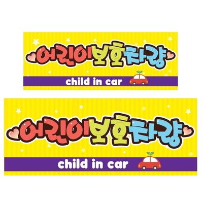 환경미화 아트사인 - 어린이보호차량