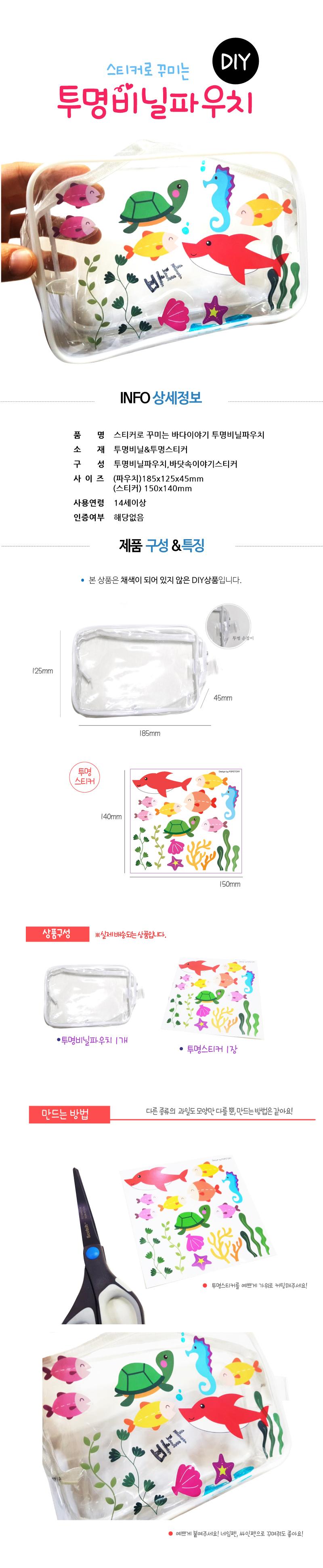 스티커로 꾸미는 바다이야기 투명비닐파우치 - 피오피스토리, 1,800원, DIY그리기, 캐릭터 그리기