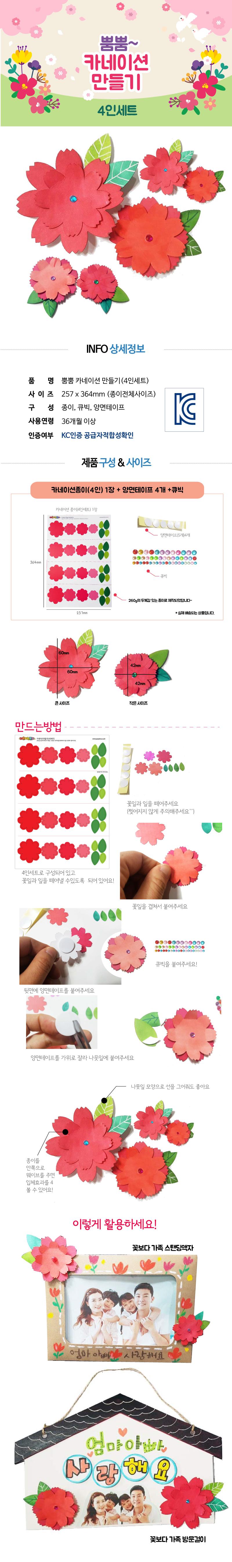 뿜뿜 카네이션 만들기(4인세트) - 피오피스토리, 3,500원, 종이공예/북아트, 소품 패키지