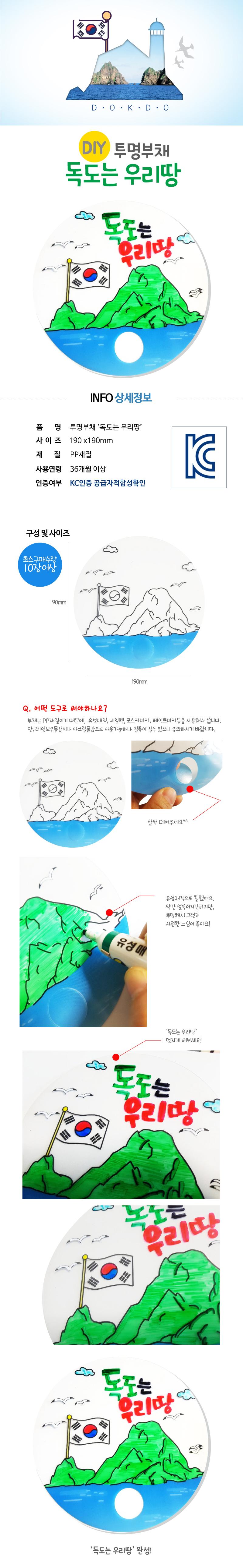투명부채-독도는우리땅(10장) - 피오피스토리, 8,000원, DIY그리기, 캐릭터 그리기