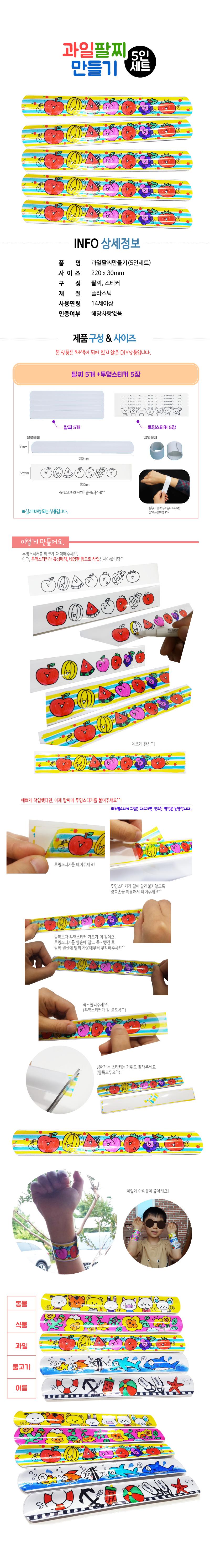 과일 팔찌 만들기(5인세트) - 피오피스토리, 4,800원, 주얼리 DIY, 팔찌/발찌