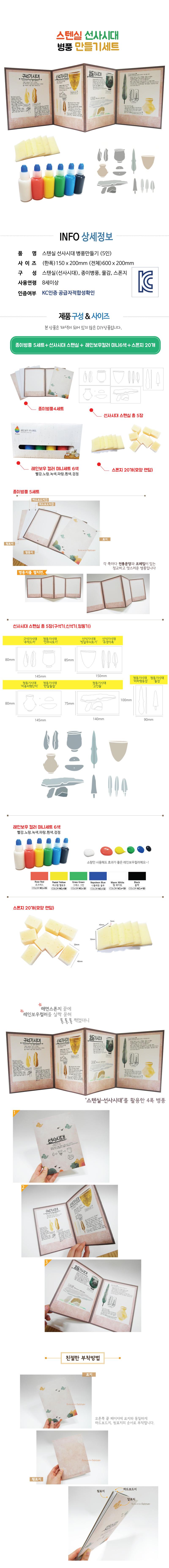 스텐실 선사시대 4폭병풍만들기(5인) - 피오피스토리, 23,500원, 종이공예/북아트, 소품 패키지