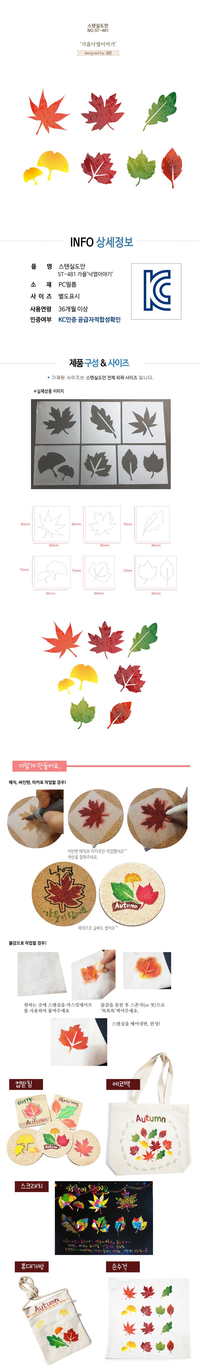 스텐실도안ST-481.가을낙엽이야기 - 피오피스토리, 3,500원, 스텐실, 스텐실도안