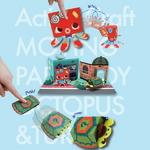 [움직이는 종이접기 - 입체 종이접기] 액션크래프트 문어와 거북이 2종 세트