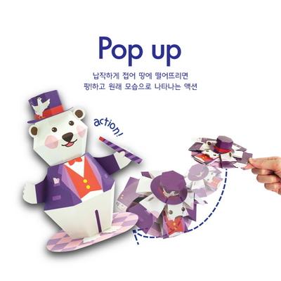 [움직이는 종이접기 - 입체 종이접기] 액션크래프트 토끼와 곰돌이 2종 세트