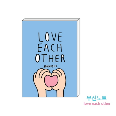 프리노트 Love each other