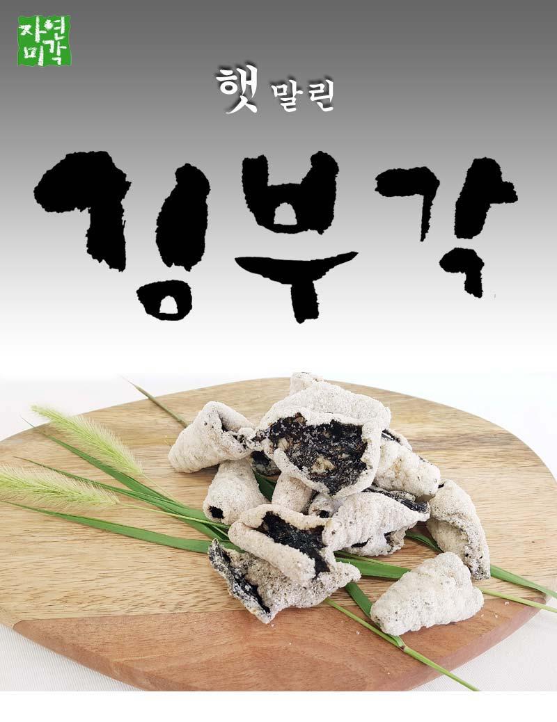 햇말린 김부각 50g 250g 세트 - 도나모, 9,900원, 스낵, 스낵