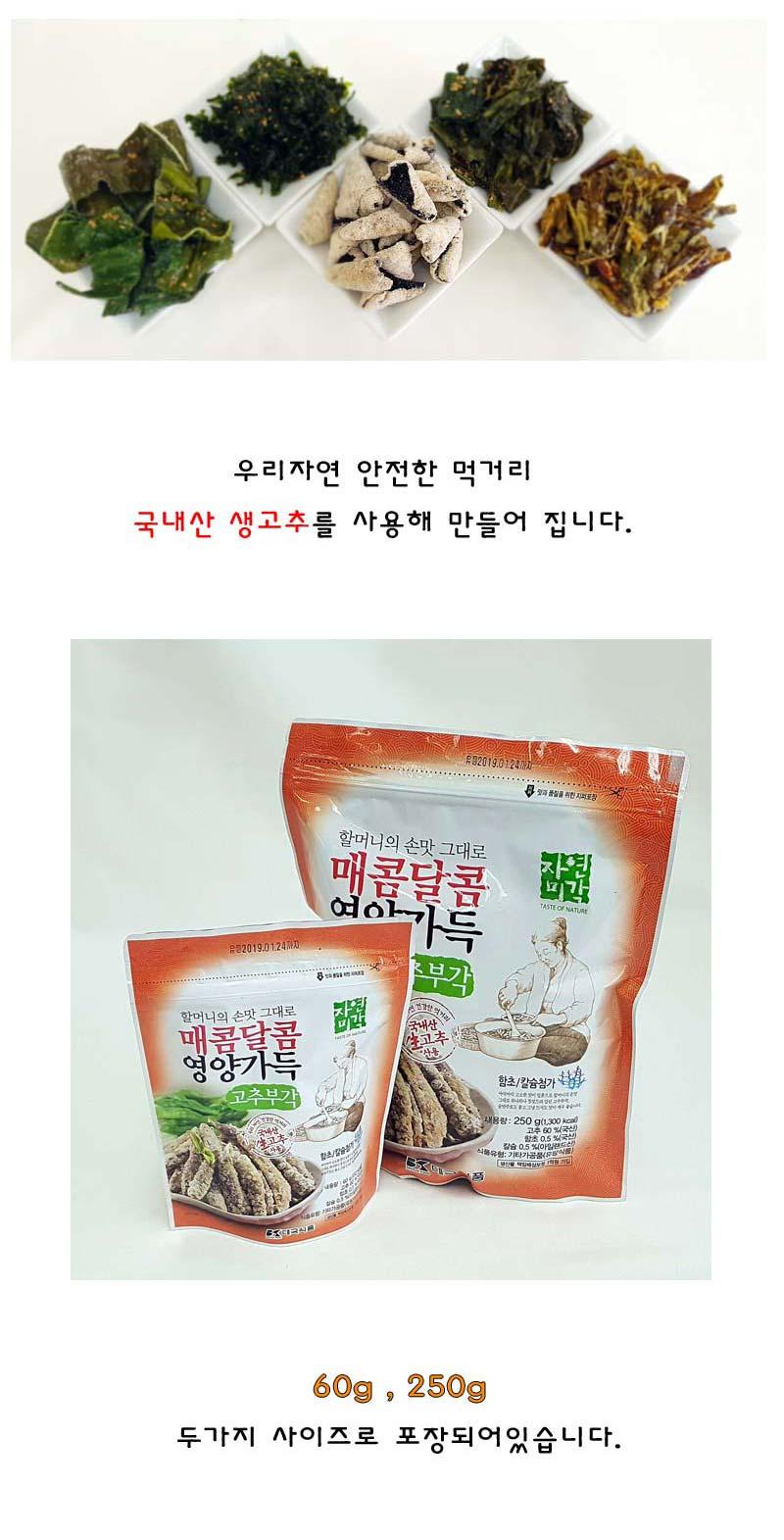 매콤달콤 영양가득 고추부각 60g 250g 세트 - 도나모, 9,900원, 스낵, 스낵
