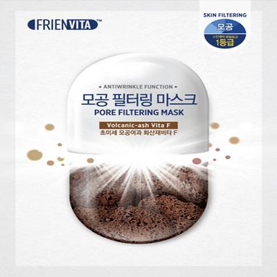 프렌비타 모공 필터링 마스크팩 비타F 1Box 10개입