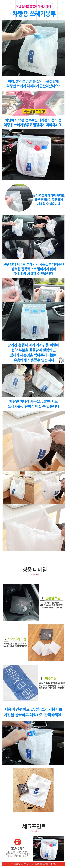 차량용 쓰레기봉투 - 리빙마켓, 2,500원, 비닐/폴리, 심플