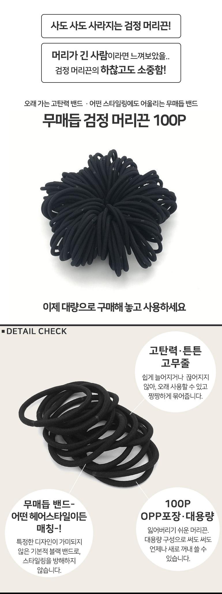 매듭없는 검정 머리끈 100P - 리빙마켓, 6,000원, 헤어핀/밴드/끈, 헤어핀/끈