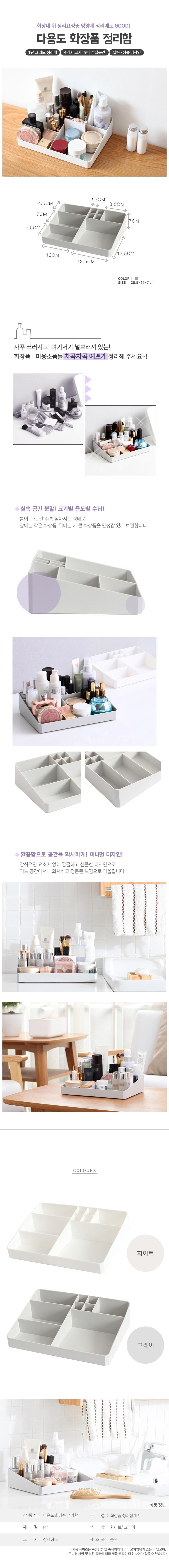 메이크업 화장품 정리대 - 리빙마켓, 4,800원, 정리함, 화장품정리함