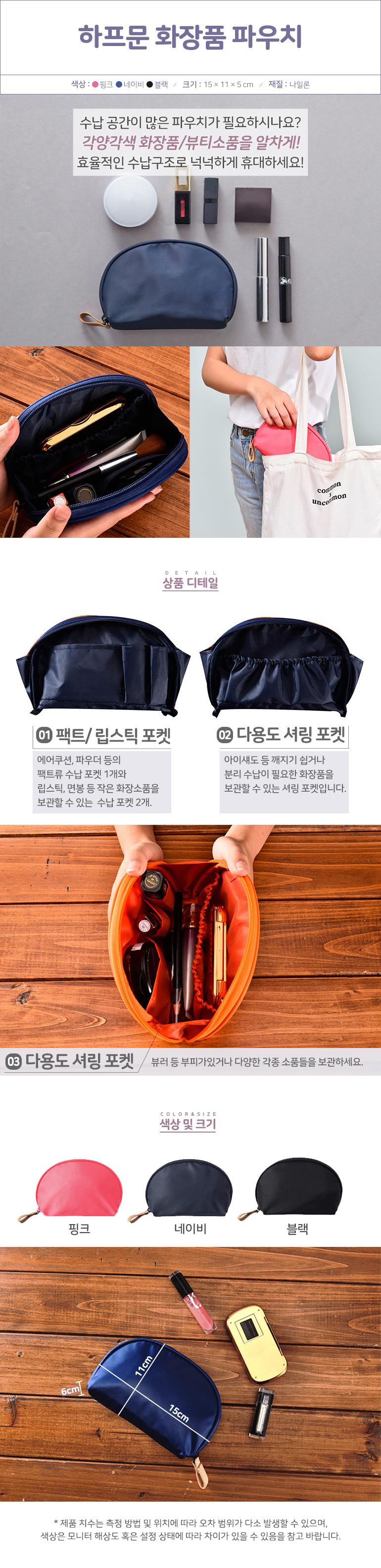 하프문 화장품 파우치 - 리빙마켓, 3,800원, 메이크업 파우치, 지퍼형