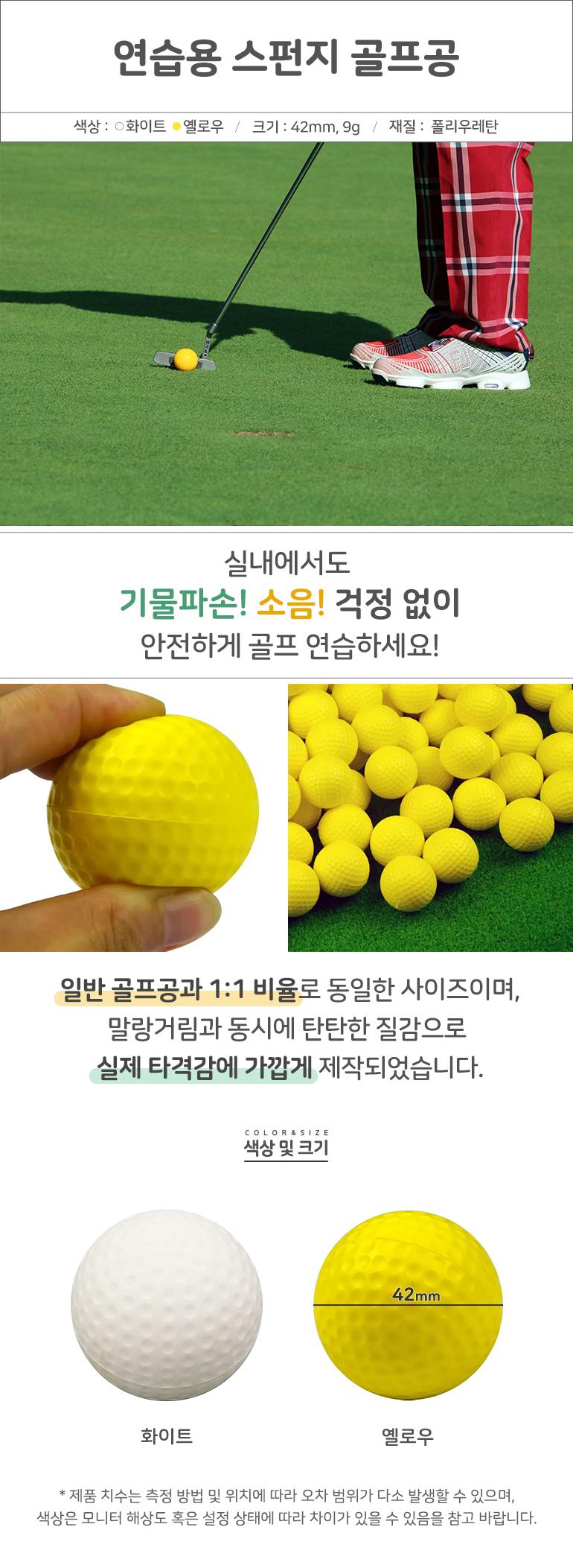 연습용 스펀지 골프공 - 리빙마켓, 1,000원, 골프, 연습용품