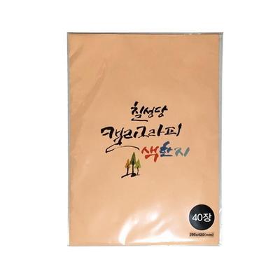 칠성 캘리 서예용 색화선지 - 미색 (40장)