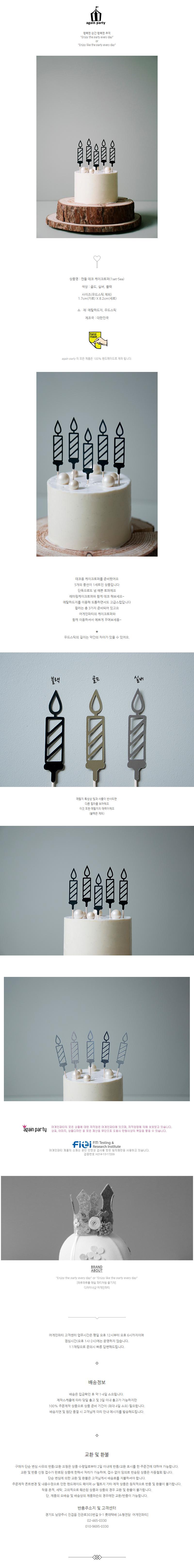 캔들 데코 케이크토퍼(1ea) - 어게인파티, 1,000원, 파티용품, 데코/장식용품