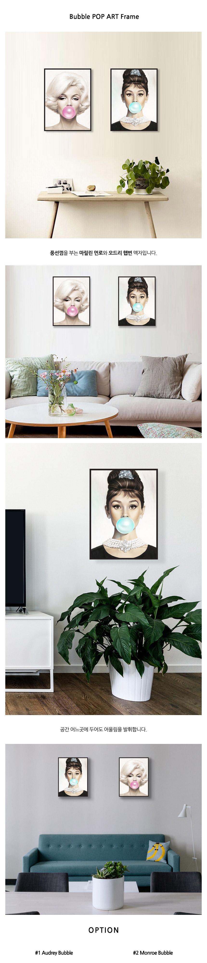 팝아트 풍선 액자 오드리햅번 마릴린 먼로 (30x40) - 매드30, 32,000원, 액자, 벽걸이액자