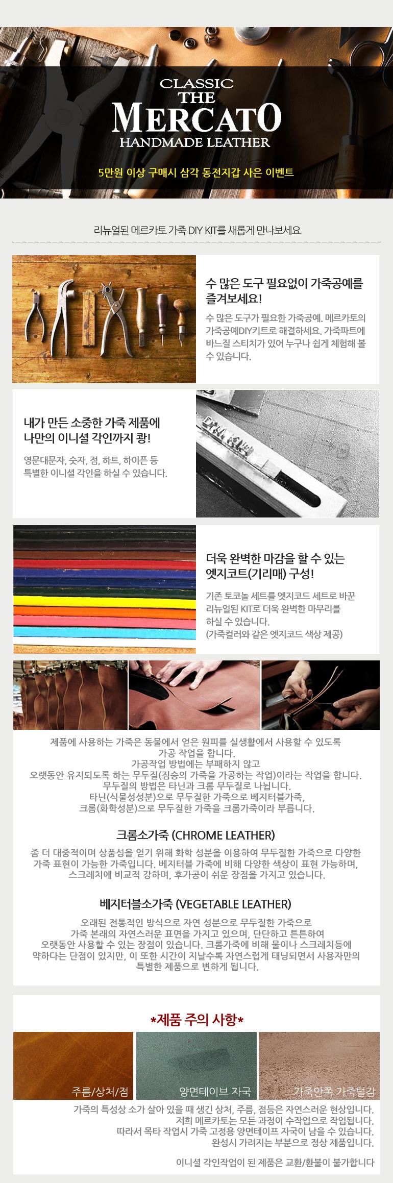 메르카토 - 파우치형지갑만들기 가죽공예DIY - 메르카토, 22,900원, 가죽공예, 가죽공예 패키지