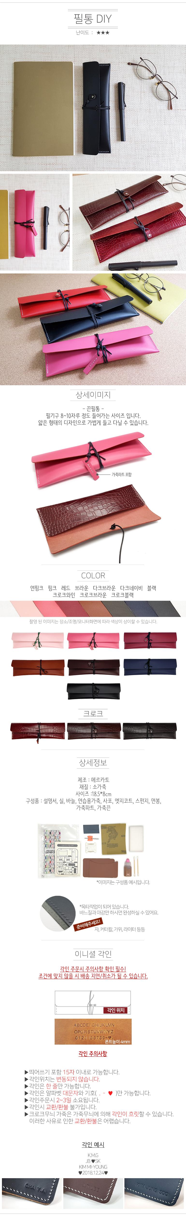 가죽공예-끈필통DIY KIT - 메르카토, 19,900원, 가죽공예, 가죽공예 패키지