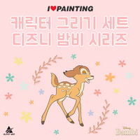DIY 디즈니 밤비 캐릭터 그리기 아이러브페인팅