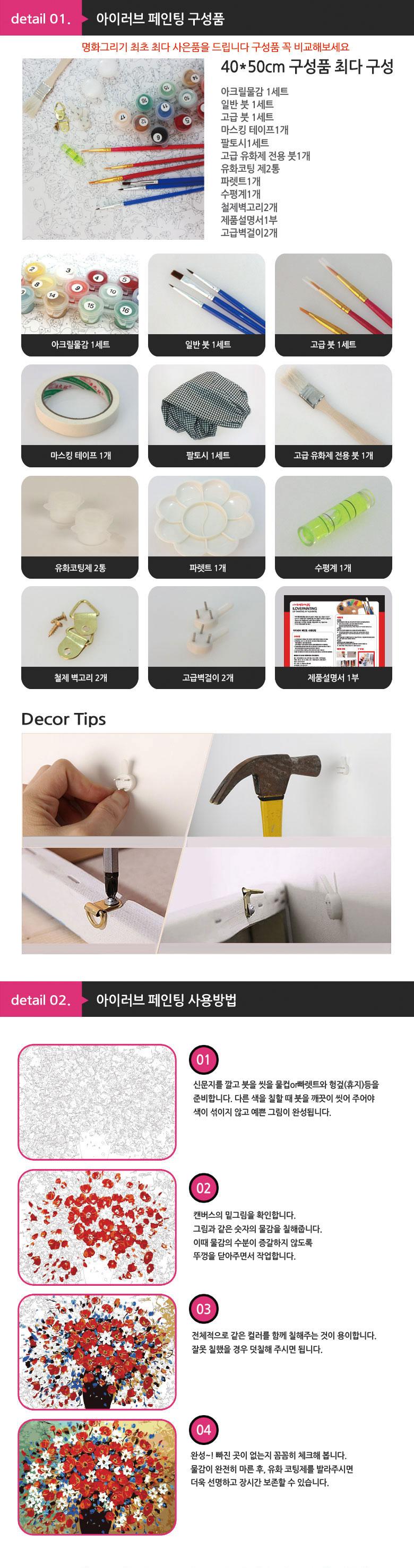 명화그리기-러블리장미 - 와이엔지글로벌, 14,800원, DIY그리기, 명화/풍경 그리기